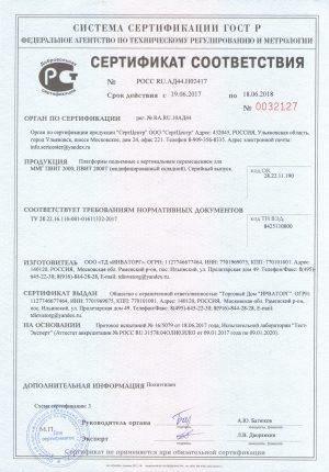 sertifikat-1_big