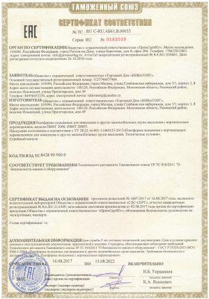sertifikat-2_big